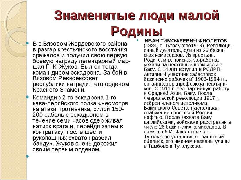 Знаменитые люди малой Родины В с.Вязовом Жердевского района в разгар крестьян...