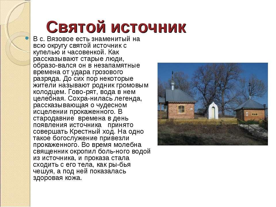 Святой источник В с. Вязовое есть знаменитый на всю округу святой источник с ...