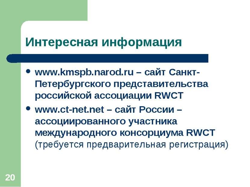 * Интересная информация www.kmspb.narod.ru – сайт Санкт-Петербургского предст...