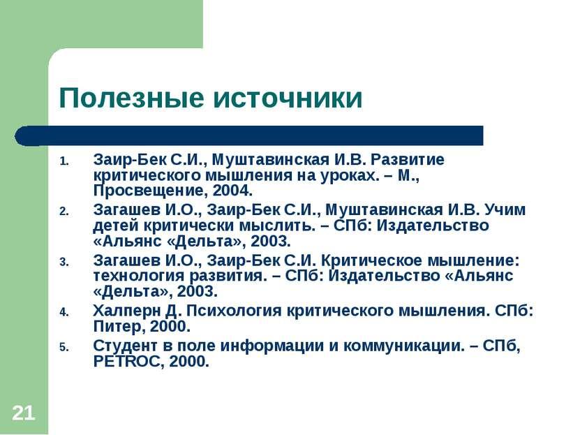 * Полезные источники Заир-Бек С.И., Муштавинская И.В. Развитие критического м...