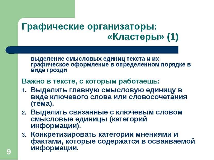 * Графические организаторы: «Кластеры» (1) выделение смысловых единиц текста ...