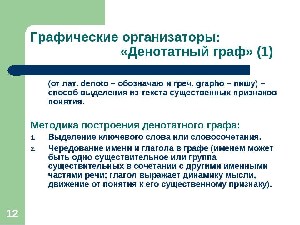 * (от лат. denoto – обозначаю и греч. grapho – пишу) – способ выделения из те...