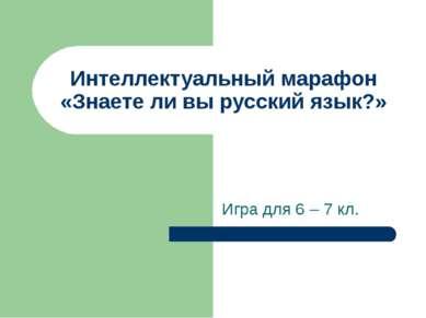 Интеллектуальный марафон «Знаете ли вы русский язык?» Игра для 6 – 7 кл.