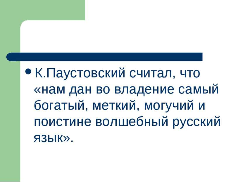 К.Паустовский считал, что «нам дан во владение самый богатый, меткий, могучий...
