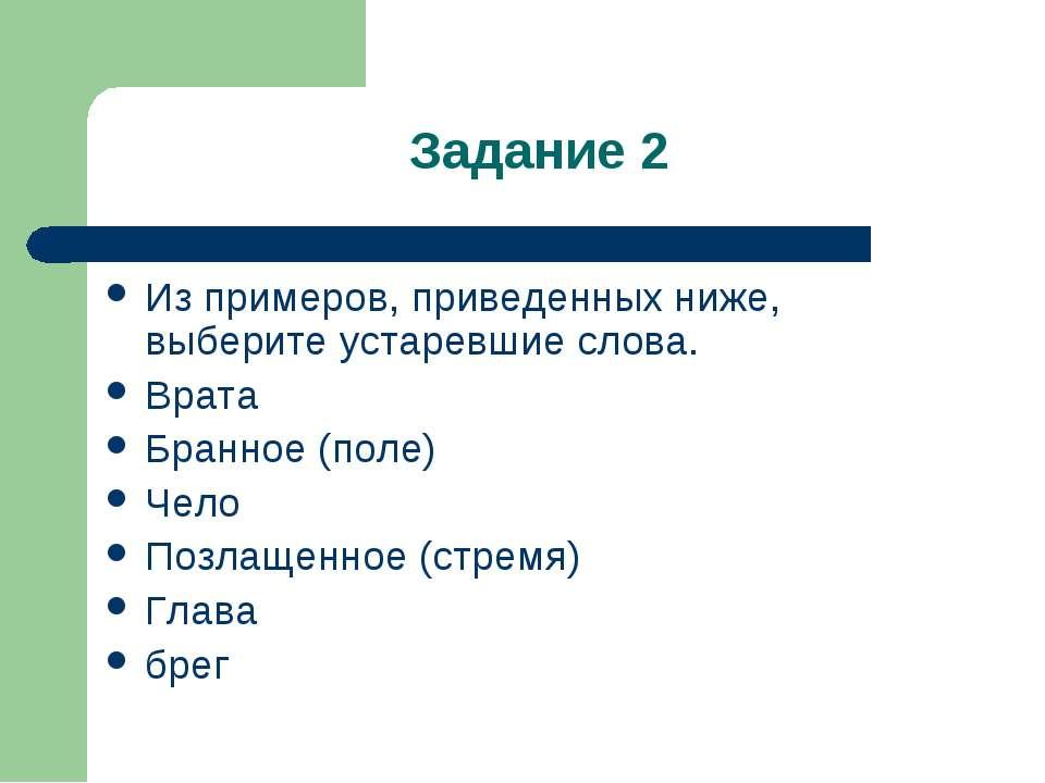 Задание 2 Из примеров, приведенных ниже, выберите устаревшие слова. Врата Бра...