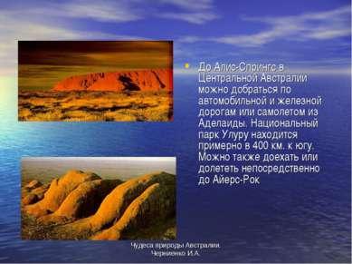 Чудеса природы Австралии. Черниенко И.А. До Алис-Спрингс в Центральной Австра...