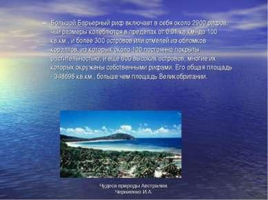 Чудеса природы Австралии. Черниенко И.А. Большой Барьерный риф включает в себ...