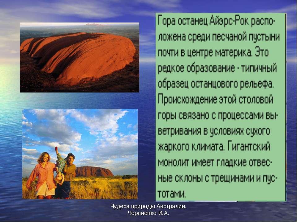 Чудеса природы Австралии. Черниенко И.А. Чудеса природы Австралии. Черниенко ...