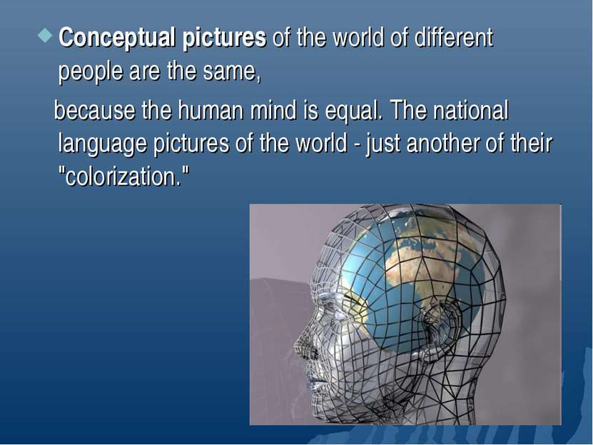 Conceptual pictures of the world of different people are the same, because th...