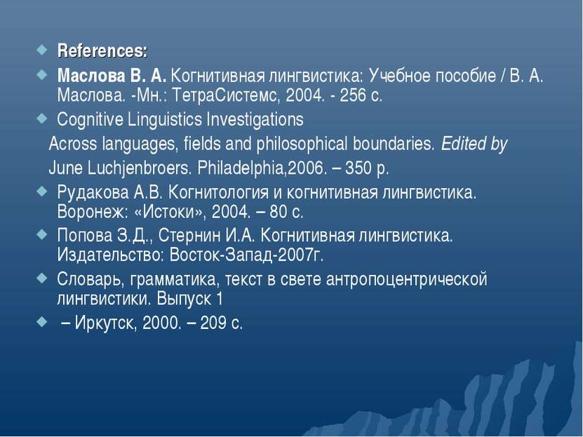 References: Маслова В. А. Когнитивная лингвистика: Учебное пособие / В. А. Ма...