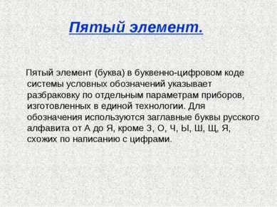 Пятый элемент. Пятый элемент (буква) в буквенно-цифровом коде системы условны...