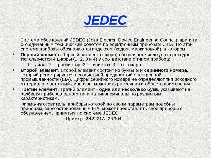 JEDEC Система обозначений JEDEC (Joint Electron Device Engineering Council), ...