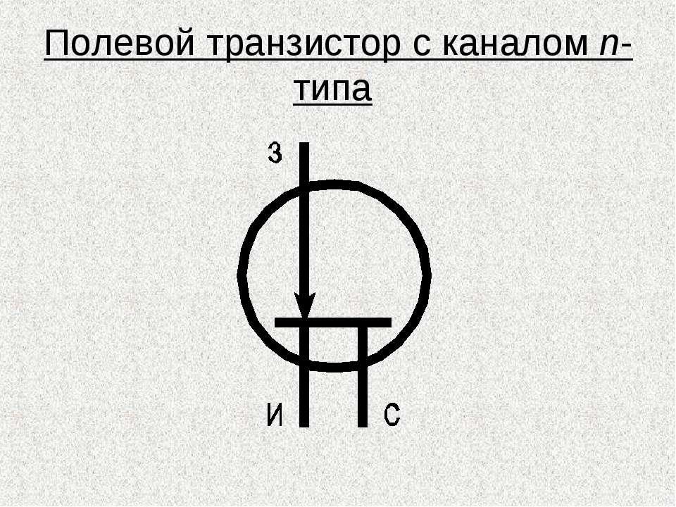 Полевой транзистор с каналом n-типа