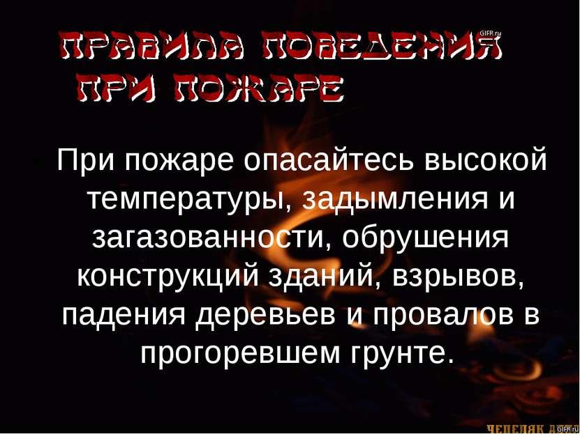 • При пожаре опасайтесь высокой температуры, задымления и загазованности, об...