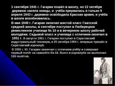1 сентября 1941 г. Гагарин пошёл в школу, но 12 октября деревню заняли немцы,...