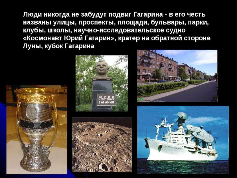 Люди никогда не забудут подвиг Гагарина - в его честь названы улицы, проспект...