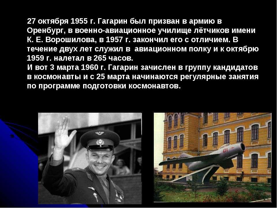 27 октября 1955 г. Гагарин был призван в армию в Оренбург, в военно-авиационн...