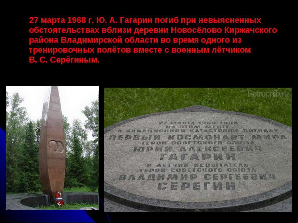 27 марта 1968 г. Ю. А. Гагарин погиб при невыясненных обстоятельствах вблизи ...