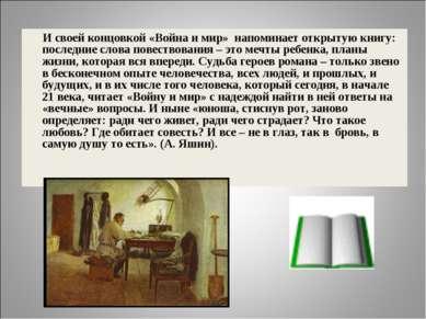 И своей концовкой «Война и мир» напоминает открытую книгу: последние слова по...