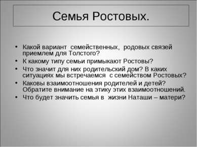 Семья Ростовых. Какой вариант семейственных, родовых связей приемлем для Толс...