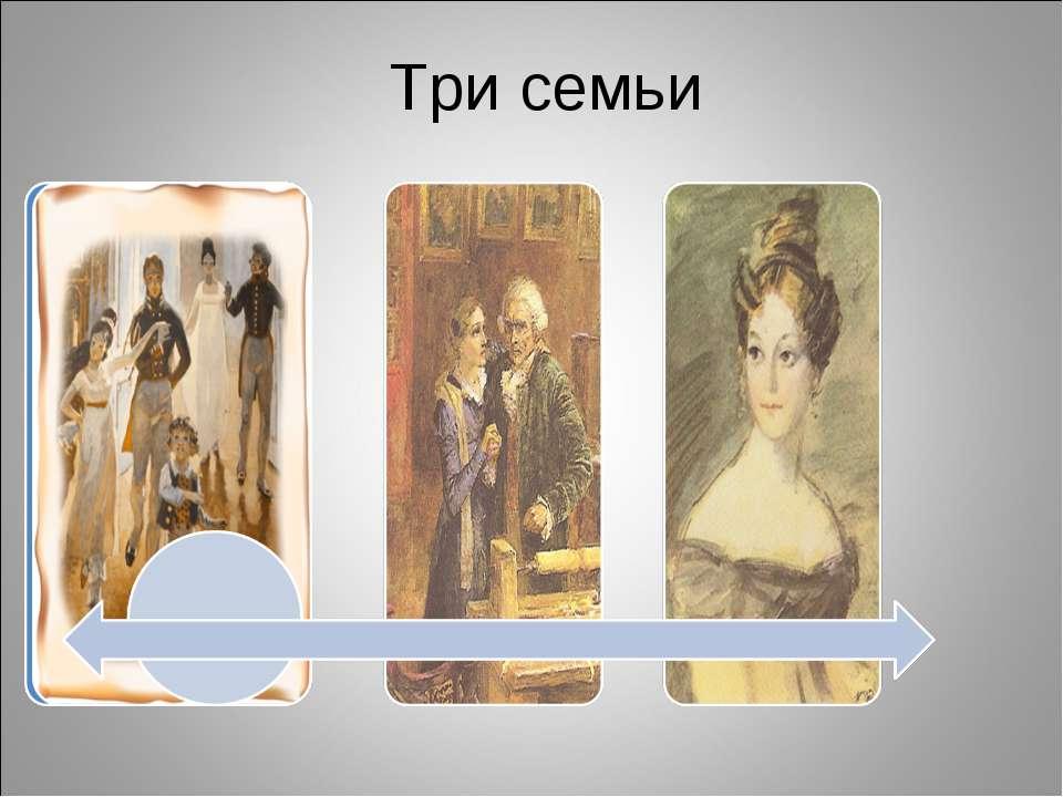 Три семьи