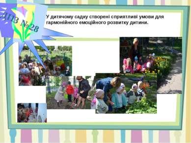 ДНЗ №28 У дитячому садку створені сприятливі умови для гармонійного емоційног...