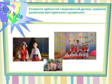 ДНЗ №28 Розкриття здібностей і можливостей дитини, сприяння розвиткові життєд...
