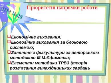 ДНЗ №28 Пріоритетні напрямки роботи Економічне виховання. Екологічне вихованн...