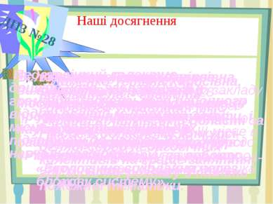 ДНЗ №28 Наші досягнення Клименко Тетяна Харисівна, вихователь, - грамота голо...