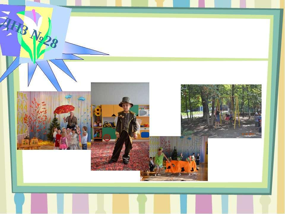ДНЗ №28 Велику радість дітлахам приносять спортивні свята та розваги.