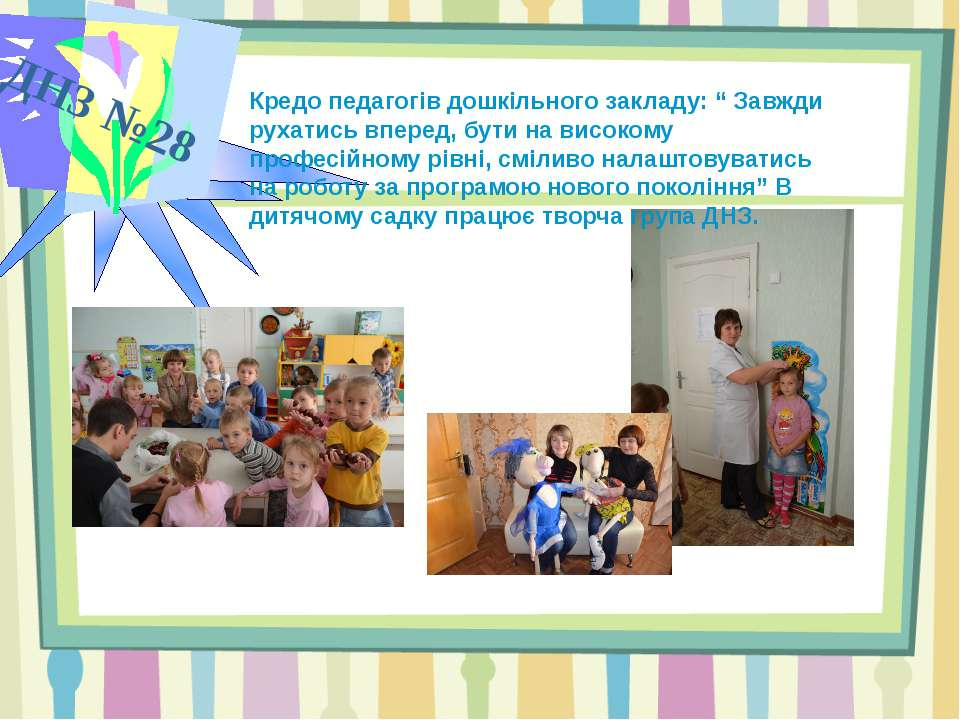 """ДНЗ №28 Кредо педагогів дошкільного закладу: """" Завжди рухатись вперед, бути н..."""