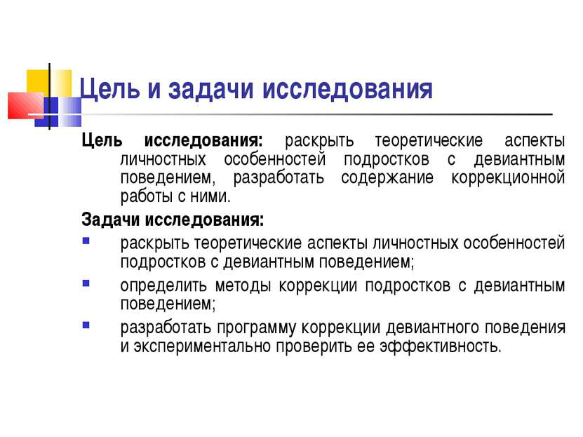 Цель и задачи исследования Цель исследования: раскрыть теоретические аспекты ...