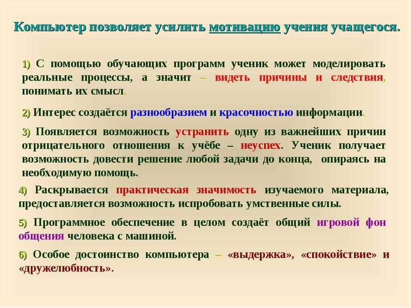 6) Особое достоинство компьютера – «выдержка», «спокойствие» и «дружелюбность...