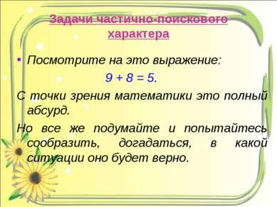 Задачи частично-поискового характера Посмотрите на это выражение: 9 + 8 = 5. ...