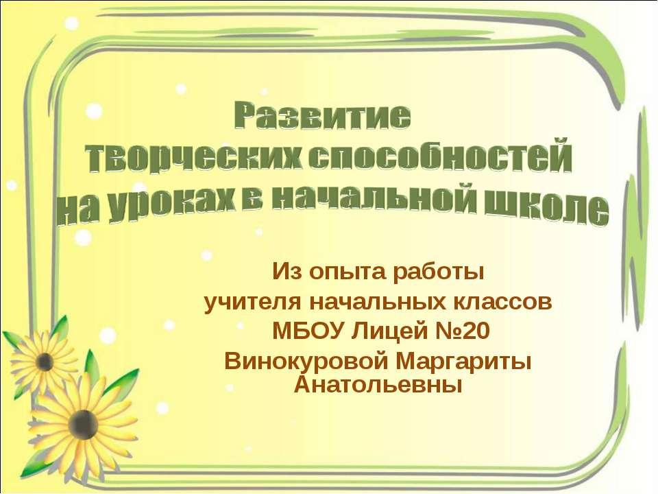 Из опыта работы учителя начальных классов МБОУ Лицей №20 Винокуровой Маргарит...