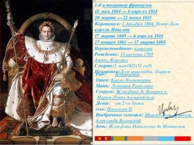1-й император французов 18 мая 1804 — 6 апреля 1814 20 марта—22 июня 1815 К...
