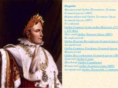 Награды Французский Орден Почетного Легиона большой крест (1805) Вюртембергск...