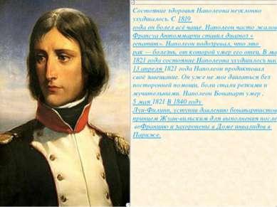 Состояние здоровья Наполеона неуклонно ухудшалось. С 1819 года он болел всё ч...