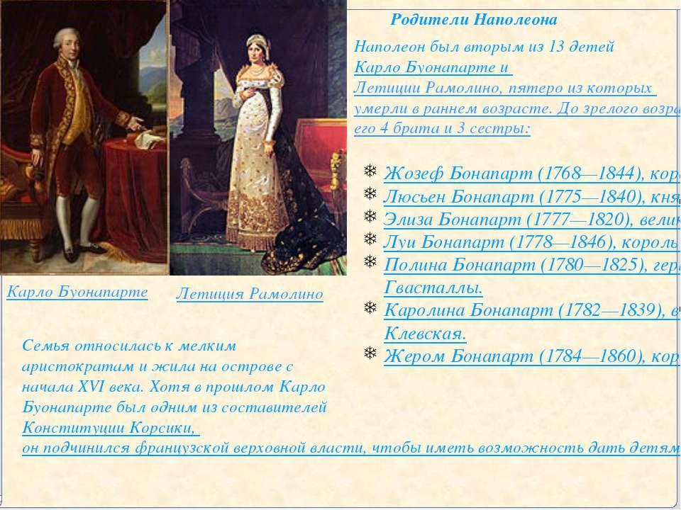 Карло Буонапарте Летиция Рамолино Родители Наполеона Наполеон был вторым из 1...