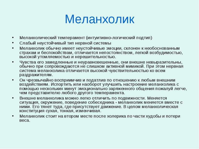 Меланхолик Меланхолический темперамент (интуитивно-логический подтип) Слабый ...