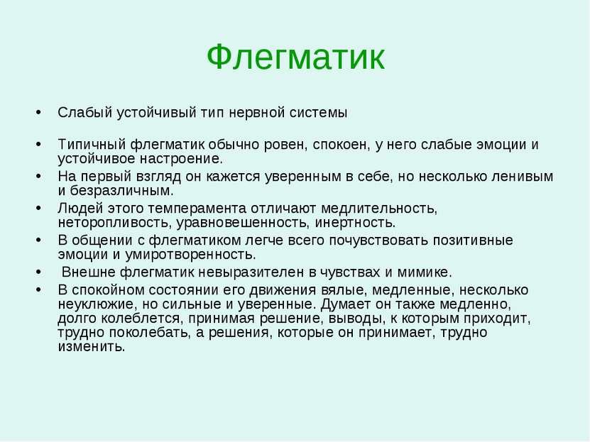 Флегматик Слабый устойчивый тип нервной системы Типичный флегматик обычно ров...