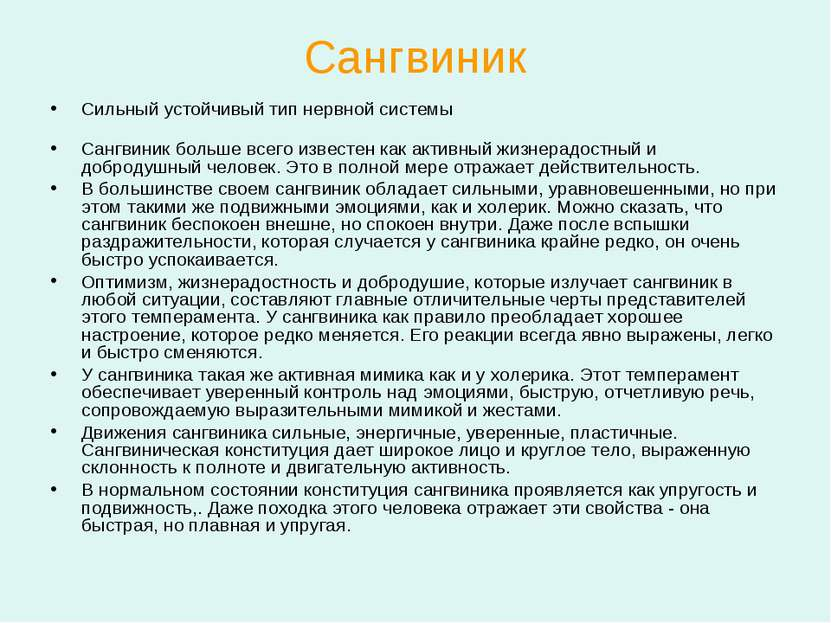 Сангвиник Сильный устойчивый тип нервной системы Сангвиник больше всего извес...