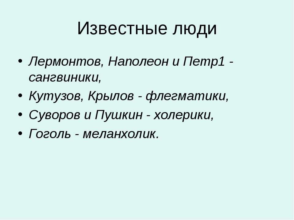Известные люди Лермонтов, Наполеон и Петр1 - сангвиники, Кутузов, Крылов - фл...