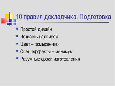 10 правил докладчика. Подготовка Простой дизайн Четкость надписей Цвет – осмы...