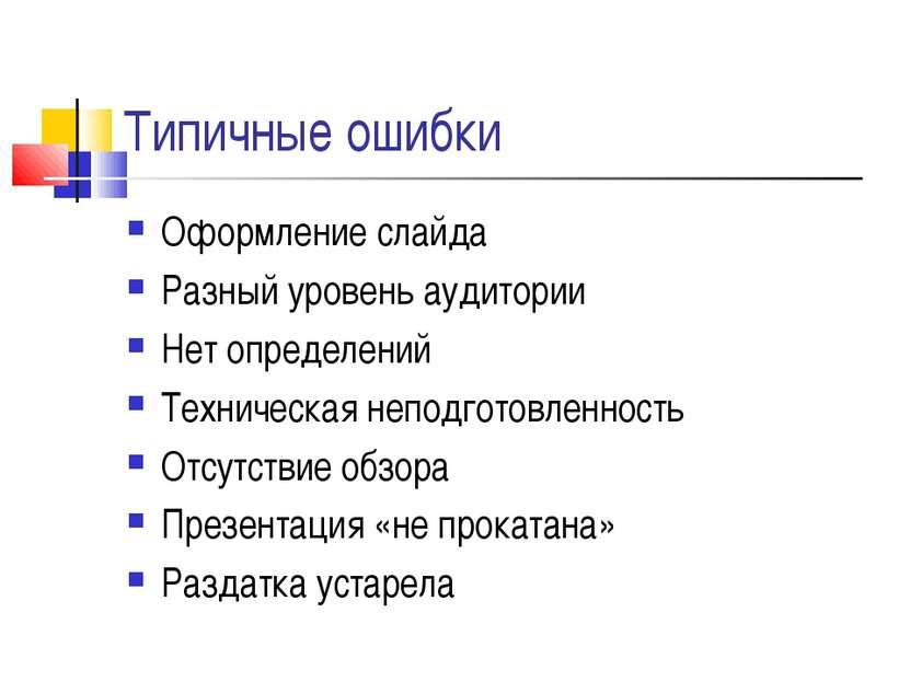 Типичные ошибки Оформление слайда Разный уровень аудитории Нет определений Те...