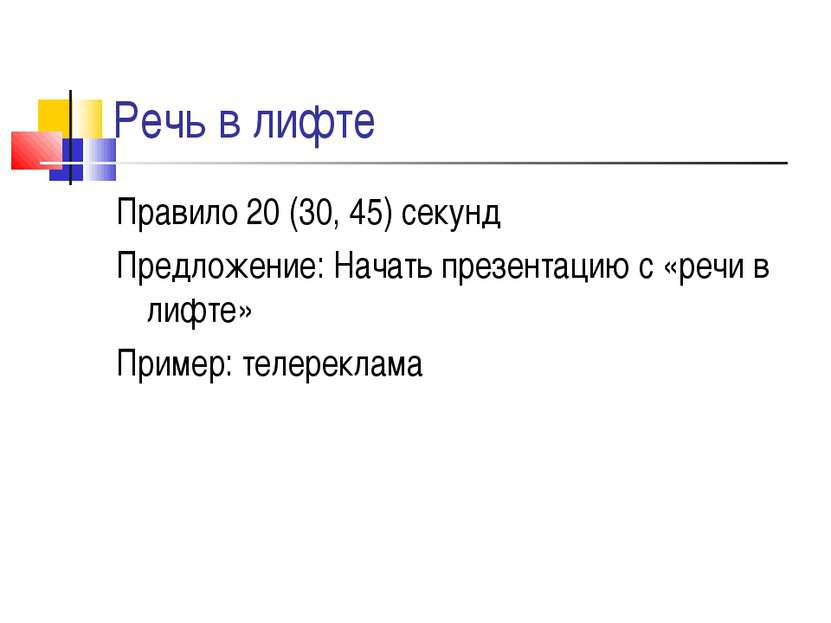 Речь в лифте Правило 20 (30, 45) секунд Предложение: Начать презентацию с «ре...
