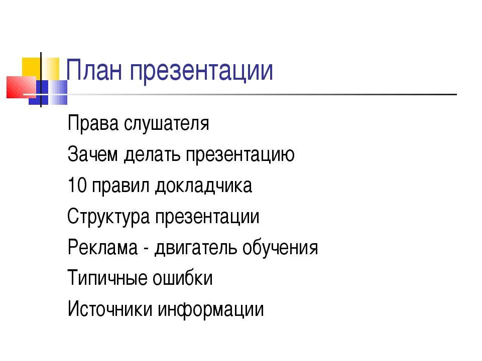 План презентации Права слушателя Зачем делать презентацию 10 правил докладчик...