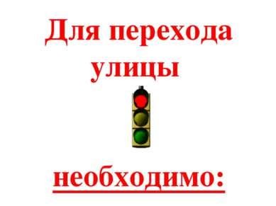 Для перехода улицы необходимо: