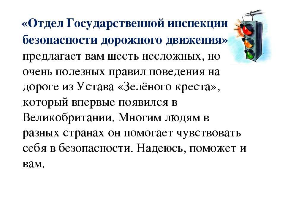 «Отдел Государственной инспекции безопасности дорожного движения» предлагает ...