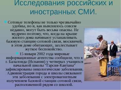 Исследования российских и иностранных СМИ. Сотовые телефоны не только чрезвыч...